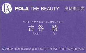 POLA THE BEAUTY 高崎東口店