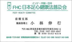 FHC日本足心健康法普及会 前橋支部