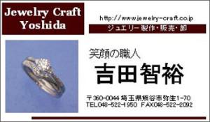 ジュエリークラフトヨシダ (株)吉田貴金属製作所