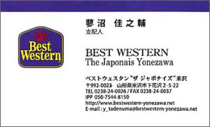 ベストウェスタンTHE JAPONAIS米沢
