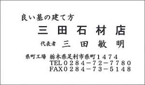 三田石材店