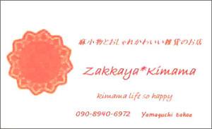 Zakkaya Kimama