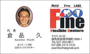 Fine Flexible Denture(歯科技工士)