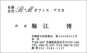 B・M オフィス・アスカ
