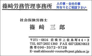 篠崎労務管理事務所