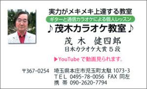 茂木カラオケ教室