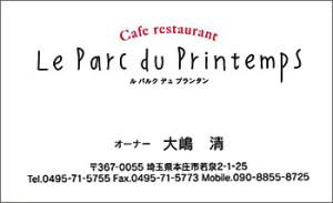 Le Parc Printemps(ル パルク デュ プランタン)
