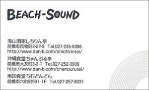 BEACH-SOUND (ビーチサウンド)